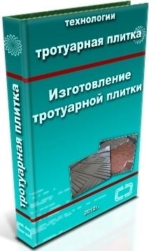 Матов В. - Пособие по изготовлению тротуарной плитки.jpg