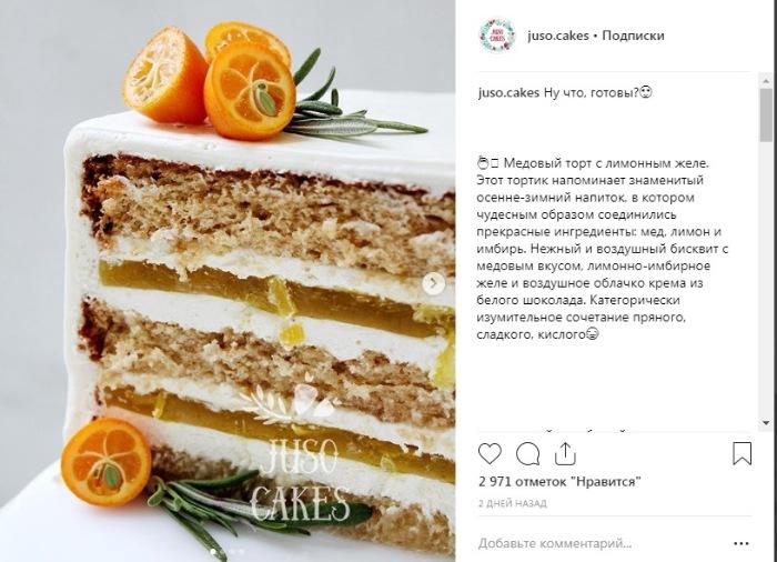Медовый торт с лимонно-имбирным желе.jpg