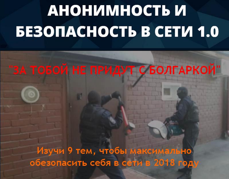 [Мефодий Келевра] Анонимность и Безопасность в сети 1.0 - За тобой НЕ придут с Болгаркой.png