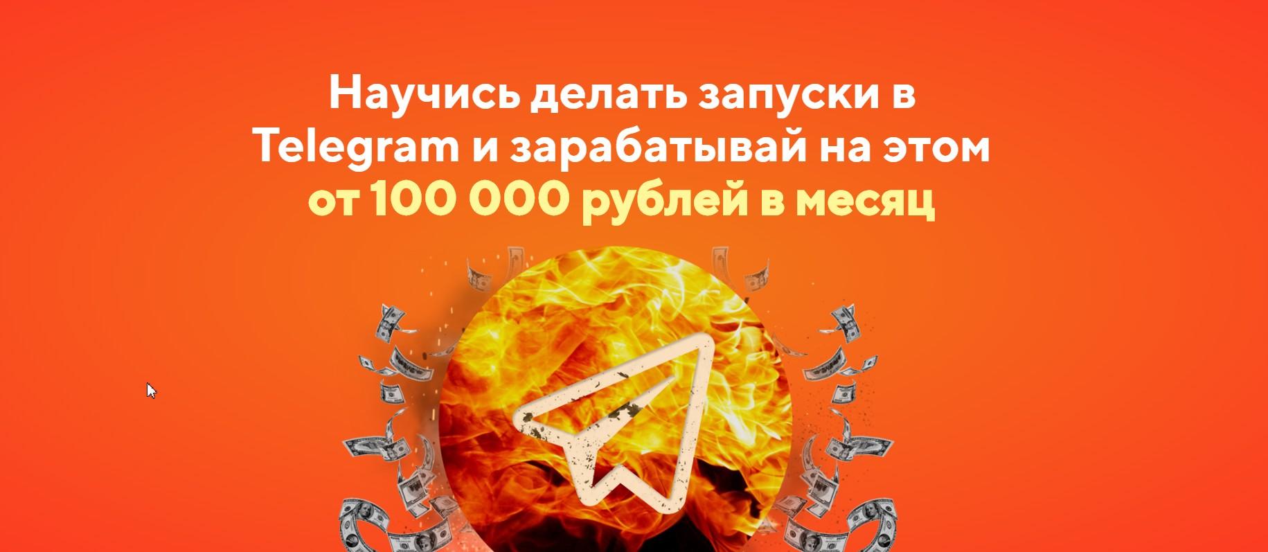 Миллион из пепла. 100 000 рублей в месяц на запусках в телеграм.jpg