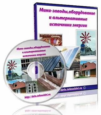 Мини-заводы, оборудование и альтернативные источники энергии.jpg