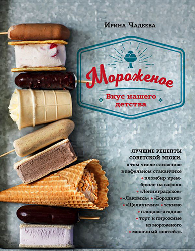 Мороженое. Вкус нашего детства.jpg