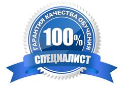 Мы гарантируем 100% качество обучения!.jpg