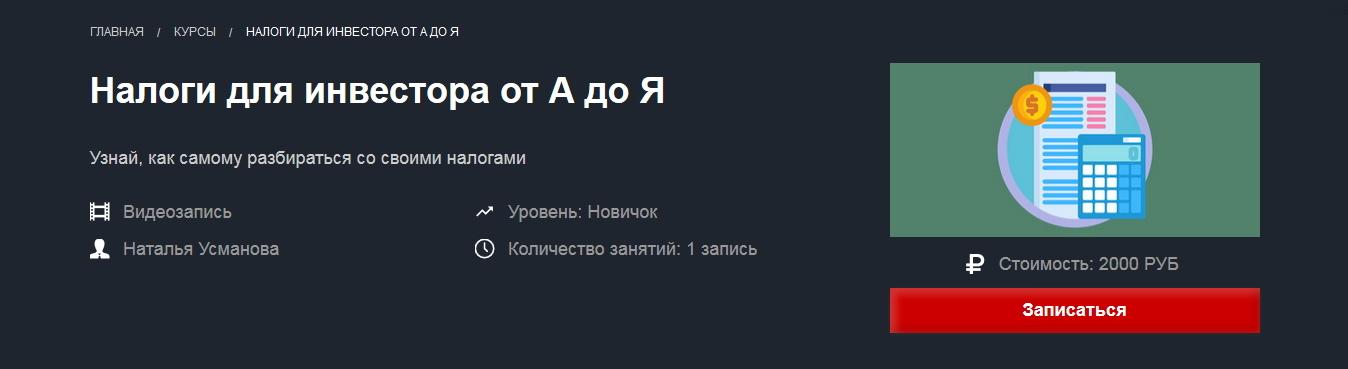 Налоги для инвестора от А до Я [Наталья Усманова] (2019).jpg
