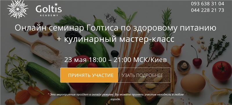 Онлайн семинар Голтиса по здоровому питанию.png