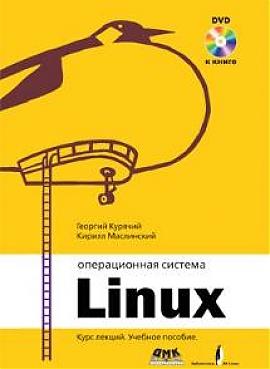 Операционная система Линукс. Курс лекций (2016).jpg