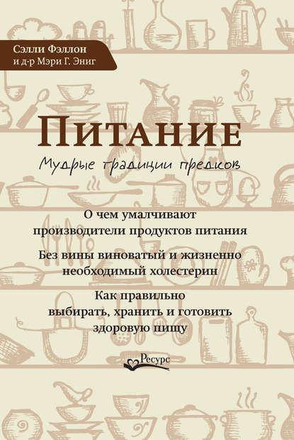 Питание. Мудрые традиции предков.jpg