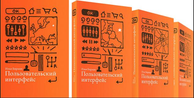 Пользовательский интерфейс - Электронный учебник - [Илья Бирман].jpg