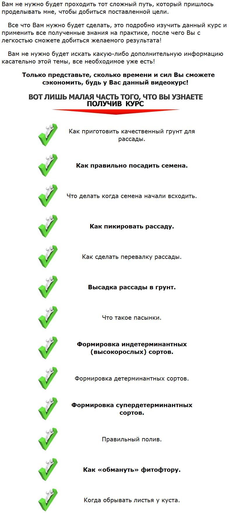 Помидоры от А до Я-2.jpg