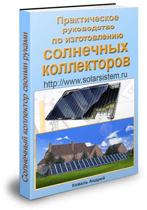 Практическое руководство по изготовлению солнечных коллекторов своими руками..jpg