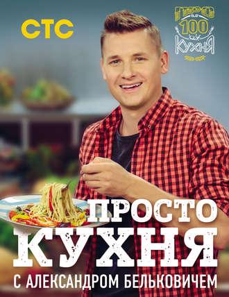 ПроСТО кухня с Александром Бельковичем.jpg