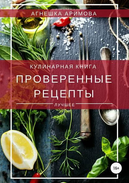 Проверенные рецепты.jpg