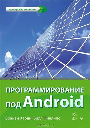 Программирование под Android - 2014.jpg