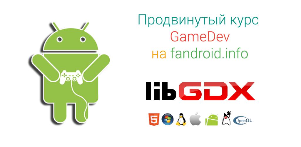 Продвинутый курс GameDev создаем полноценную игру для android (2016).png