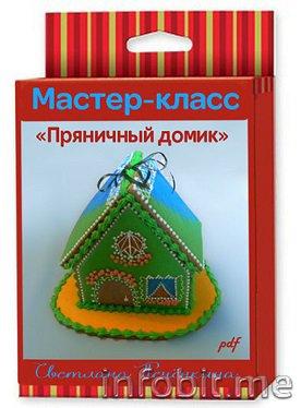 Пряничный домик.jpg