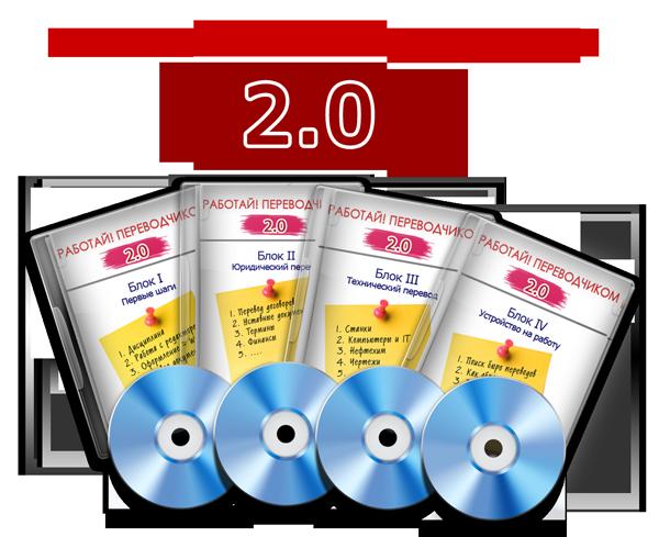 Работай! Переводчиком 2.0 [Новоселофф-ТВ] (2014).png