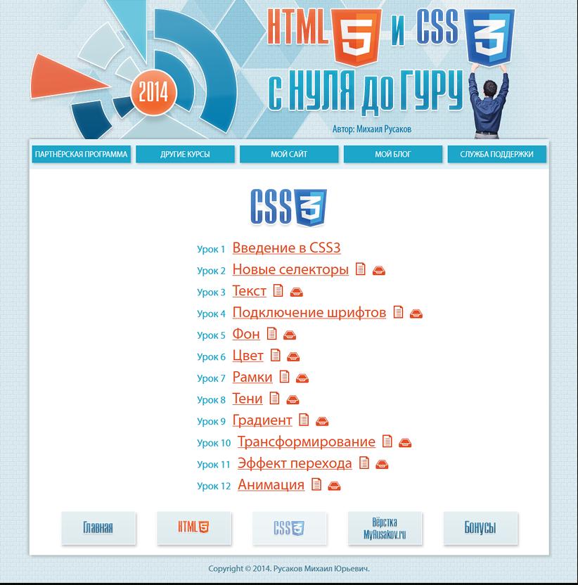 Раздел по CSS3.png