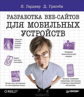 Разработка веб-сайтов для мобильных устройств - 2013.jpg