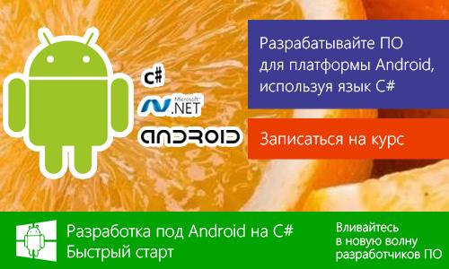 Разработка на C# под Android. Быстрый старт..jpg