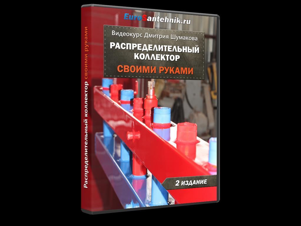 Распределительный Коллектор Своими Руками 2.0 (Дмитрий Шумаков).png