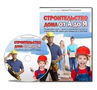 Расходчиков Е. - Строительство дома от А до Я (2013).png