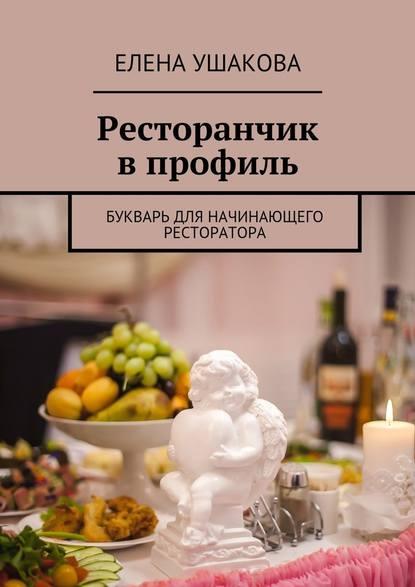 Ресторанчик в профиль. Букварь для начинающего ресторатора.jpg