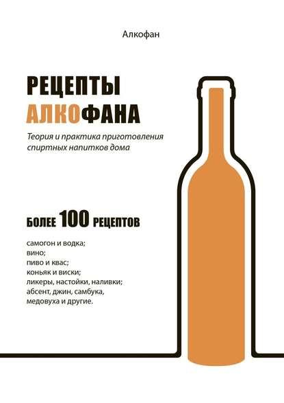 Рецепты Алкофана. Теория и практика приготовления спиртных напитков дома.jpg