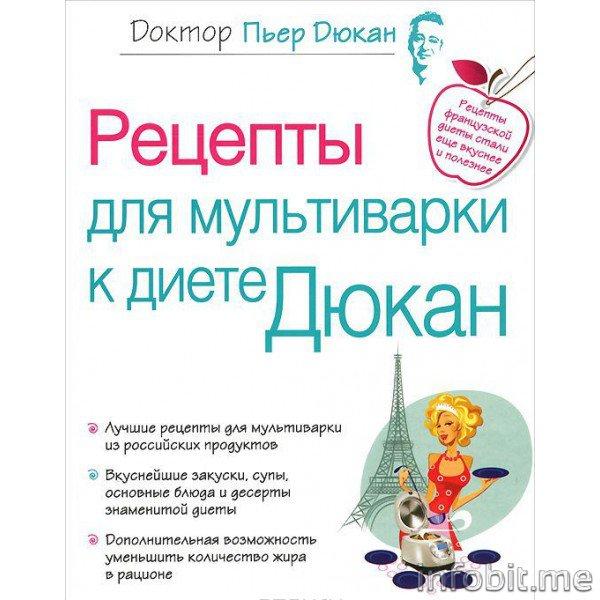 Рецепты для мультиварки к диете Дюкан.jpg