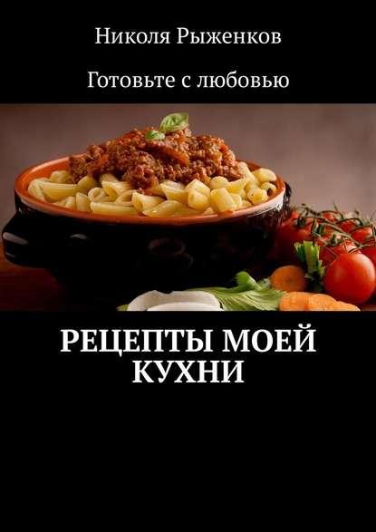Рецепты моей кухни.jpg