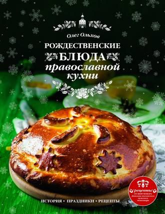 Рождественские блюда православной кухни.jpg