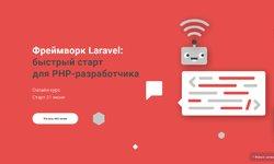 [Роман Давыдов] Фреймворк Laravel быстрый старт для PHP-разработчика (2018).jpg