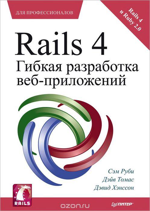 Руби С. и др. - Rails 4. Гибкая разработка веб-приложений (Для профессионалов) - 2014.jpg