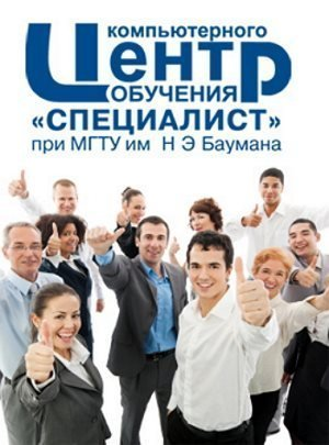 Русский без ошибок [Специалист] (2014).jpg