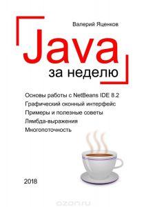 Сборник из 8 книг Яценкова.jpg