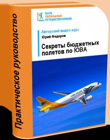 Секреты бюджетных полетов по Европе и ЮВА-2.png
