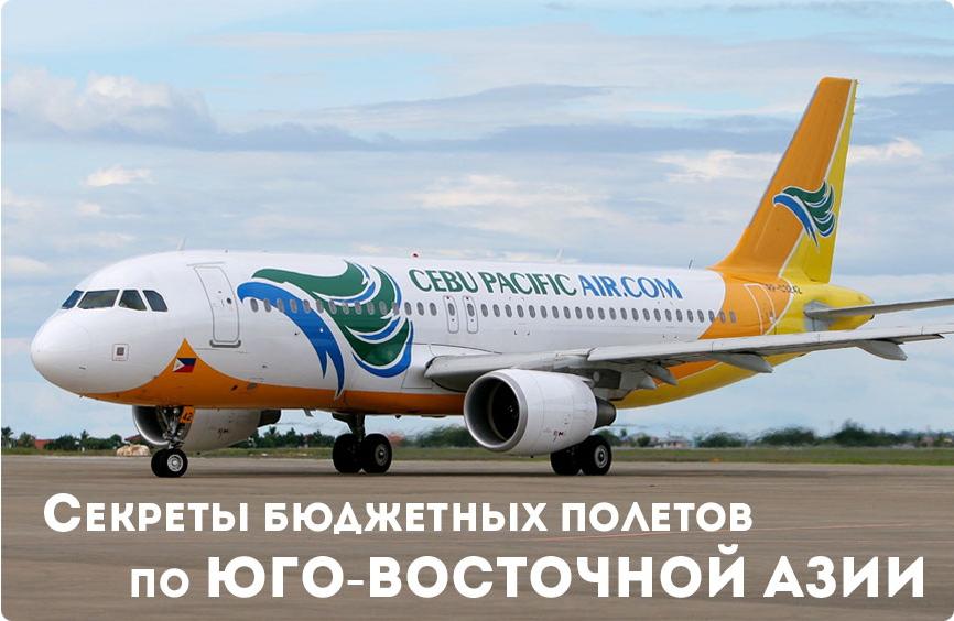 Секреты бюджетных полетов по Европе и ЮВА.jpg