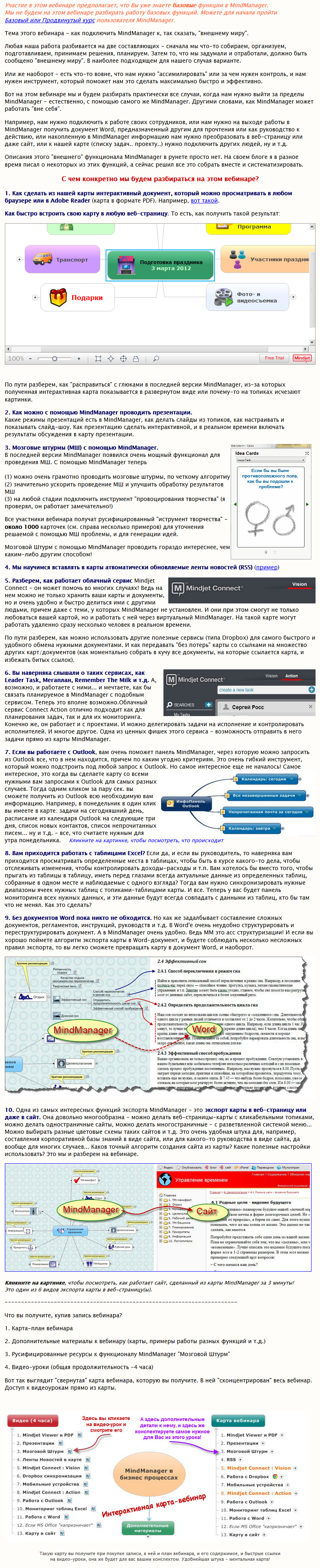 Сергей Росс - MindManager в бизнес процессах-2.jpg