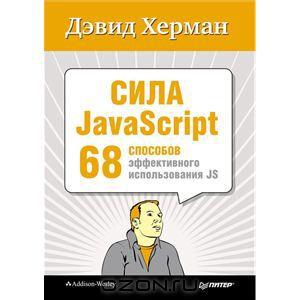 Сила JavaScript. 68 способов эффективного использования JS.jpg