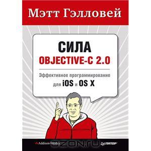 Сила Objective-C 2.0. Эффективное программирование для iOS и OS X.jpg