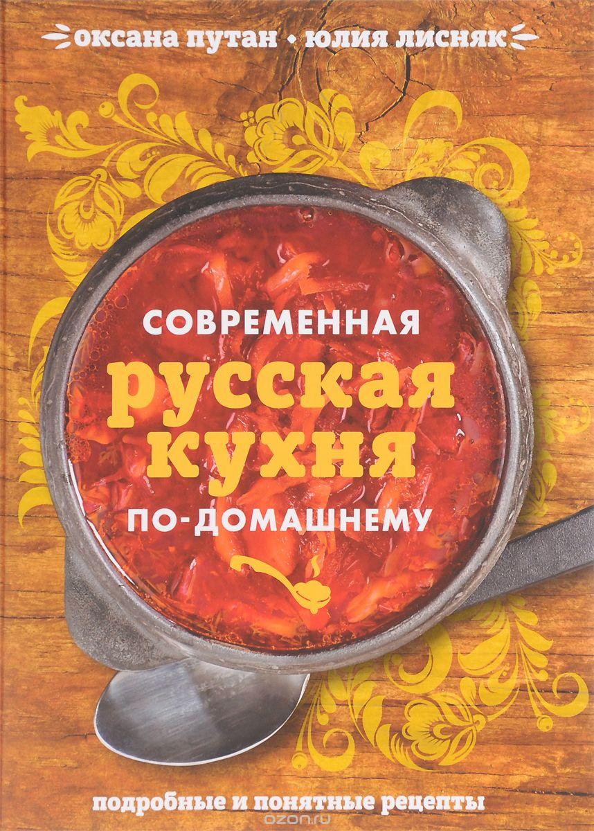 Современная русская кухня по-домашнему.jpg