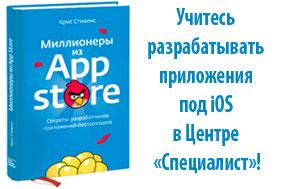 Специалист - Разработка мобильных приложений под IOS.jpg