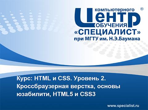 Специалист - HTML и CSS. Уровень 2. Кроссбраузерная верстка, основы юзабилити, HTML5 и CSS3 (2...jpg