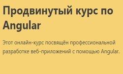 [Степан Суворов, Игорь Непипенко] Продвинутый курс по Angular (2018).jpg