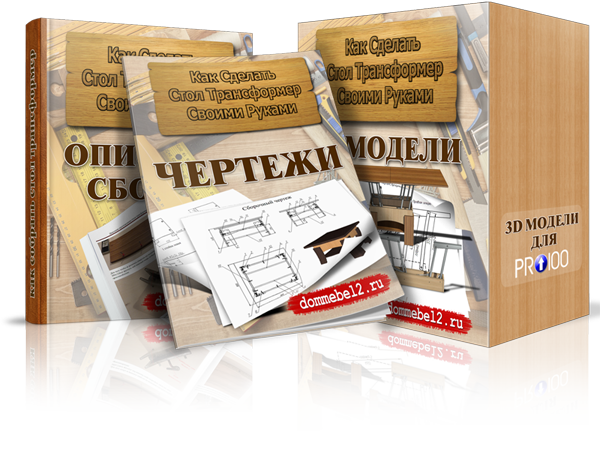 Стол трансформер своими руками (2013).png