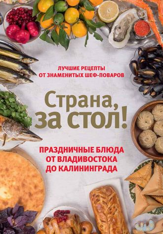 Страна, за стол! Праздничные блюда от Владивостока до Калининграда.jpg