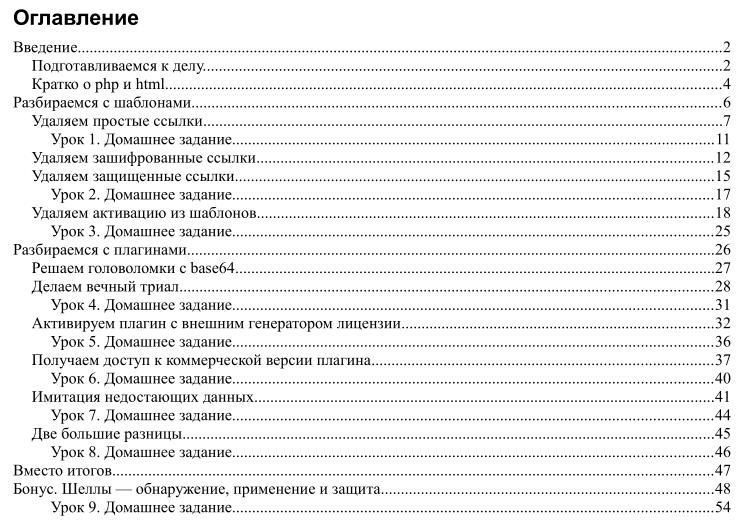 Структура курса.png