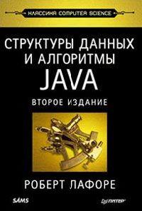 Структуры данных и алгоритмы в java Роберт Лафоре.jpg