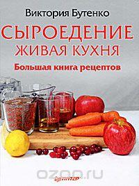 Сыроедение. Живая кухня. Большая книга рецептов.jpg