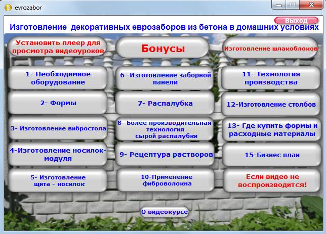 Технология производства декоративных заборов-2.jpg