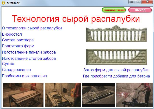 Технология производства декоративных заборов-3.jpg